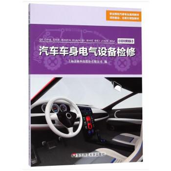 汽车车身电气设备检修