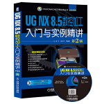 UG NX8.5数控加工入门与实例精讲 第2版