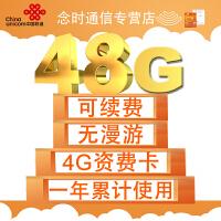 联通3g上网卡资费套餐 流量卡 联通全国9G累计卡 无线资费卡 全国漫游(有效期半年)ipad上网卡