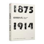 见识丛书・帝国的年代:1875―1914