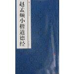 中国经典碑帖荟萃:赵孟�\小楷道德经