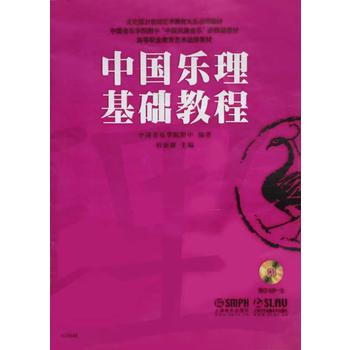 中国乐理基础教程