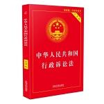 中华人民共和国行政诉讼法(实用版)