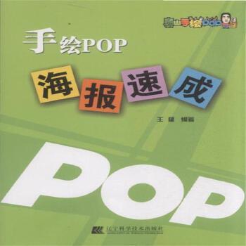 手绘pop海报速成( 货号:753817926)