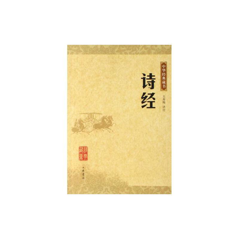 《诗经》是我国第一部诗歌总集,共收入自西周初年至春秋中叶大约五百多年的诗歌三百零五篇。《诗经》共分风、雅、颂三大部分,本书对诗经的诗篇进行了翻译和解说,并探讨了诗歌的文化内涵,是一本很好的研读《诗经》的工具书。
