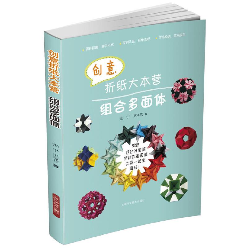 创意折纸大本营——组合多面体轻松学折纸,82款**创意球体经典折纸