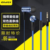 【正品包邮】Awei/用维 S120i入耳式线控带麦金属降噪面条耳机手机电脑通用麦