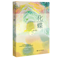 九色鹿·化蝶:一个滇南小镇的政治史