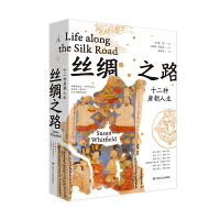 丝绸之路:十二种唐朝人生()