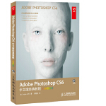 Adobe Photoshop CS6中文版经典教程(彩色版)