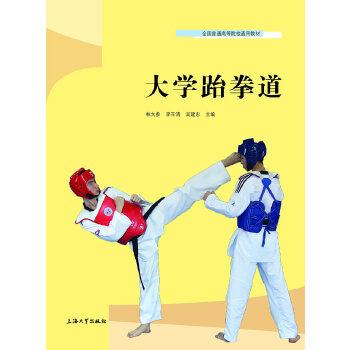 图书 > 体育/运动 > 跆拳道 拳击 > 大学跆拳道