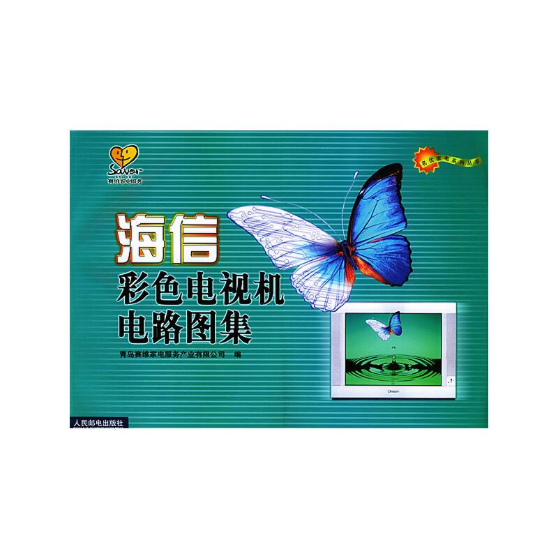海信彩色电视机电路图集