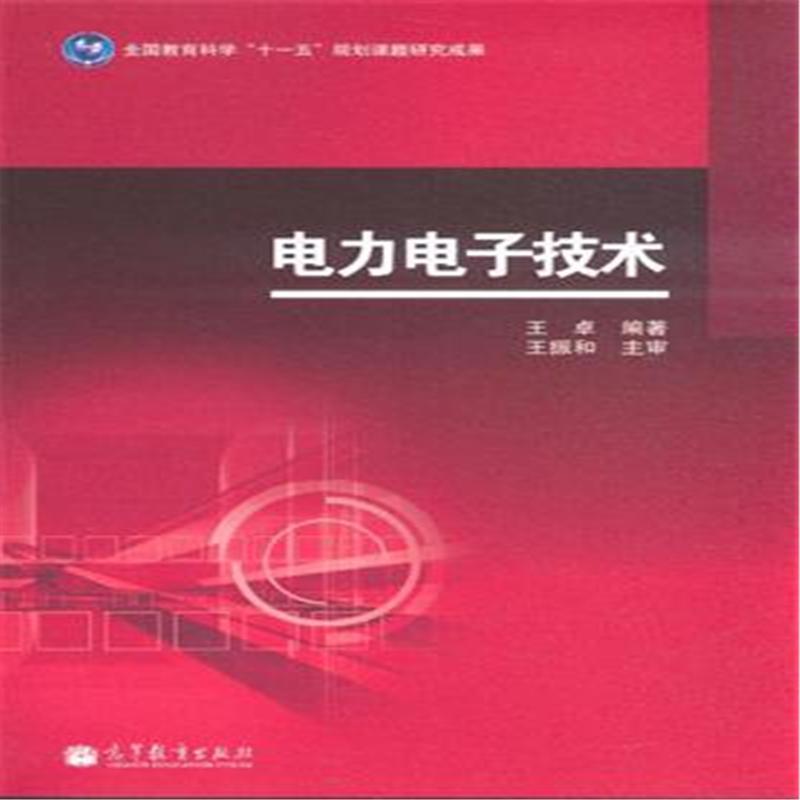 《电力电子技术9787040390537(王卓)》王卓