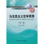 马克思主义哲学原理(第二版)(21世纪远程教育精品教材・公共基础课系列)
