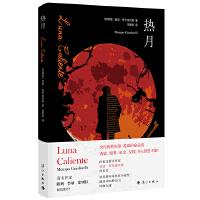 热月(墨西哥国家小说奖获奖作品,曾翻译成26种语言)