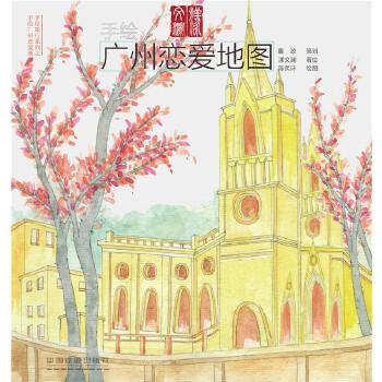 手绘广州恋爱地图(美丽中国手绘系列)