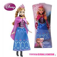 美泰迪士尼公主娃娃冰雪奇缘之闪耀安娜艾莎Y9958芭比玩具Y9959