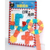 儿童益智创意积木游戏:日常用具(全世界小朋友都爱玩的益智游戏―儿童益智创意积木游戏! 家长朋友们,请共同见证孩子们的 IQ、EQ、CQ 得到奇迹的增长吧!)
