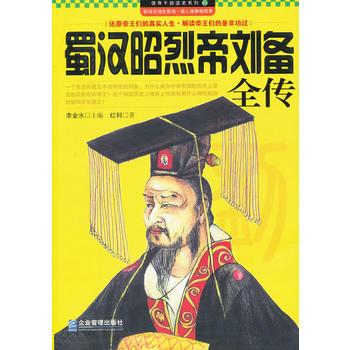 蜀汉昭烈帝刘备全传
