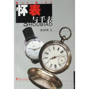 怀表与手表(时间不仅仅会流逝会变成回忆,还可以用来佩戴,用来欣赏,用来陪伴,用来珍藏,用来传承!)