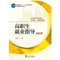 高职生就业指导(第4版)