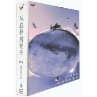 正版 林海 从寂静到繁华 林海钢琴音乐集 8CD 心灵音乐盒
