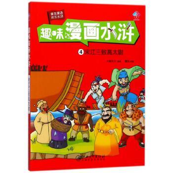 趣味漫画水浒:宋江三败高太尉