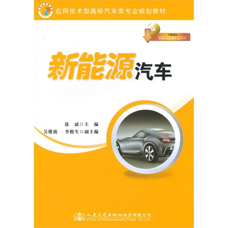 新能源汽车9787114119040(徐斌)