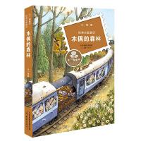 王一梅童书・经典长篇童话――木偶的森林
