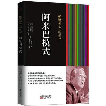 稻盛和夫的实学:阿米巴模式(稻盛和夫创造的阿米巴经营模式开创了企业管理方式的新局面。)
