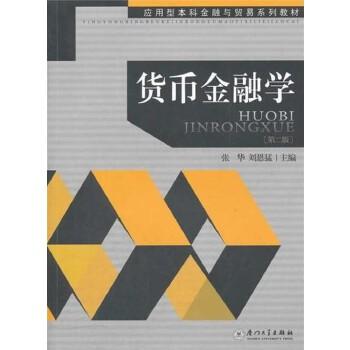 货币金融学(应用型本科金融与贸易系列教材) 张华,刘恩猛 主编 【正版书籍】