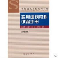 实用建筑材料试验手册(第四版)