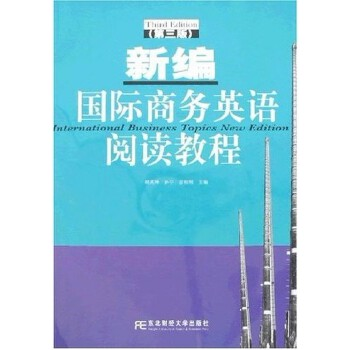 新编国际商务英语阅读教程(附光盘)