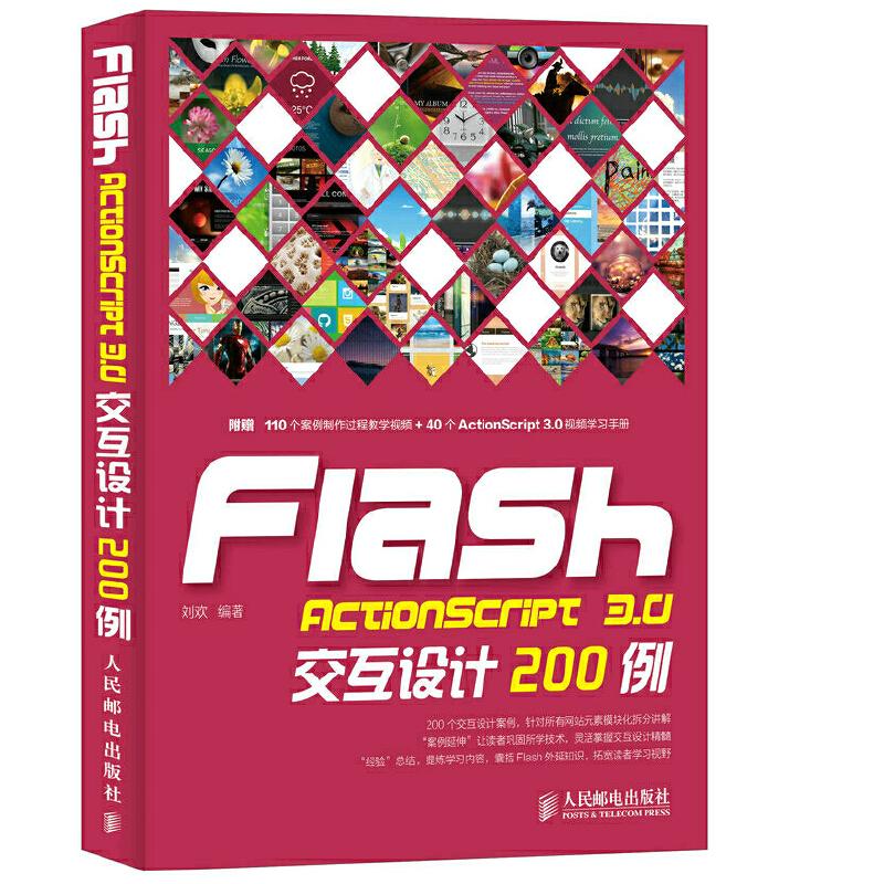 Flash ActionScript 3.0交互设计200例通往Flash ActionScript 3的殿堂之路 模块化拆分讲解交互设计案例,赠送案例教学视频和ActionScript 3.0视频学习手册