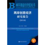 两岸创意经济蓝皮书:两岸创意经济研究报告(2016)