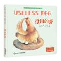 幼儿哲学启蒙绘本:没用的蛋