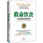 《救命饮食:中国健康调查报告》