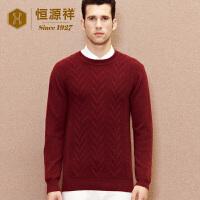 恒源祥男士提花圆领羊绒衫冬季新品纯色麻花纯羊绒衫加厚套头毛衣