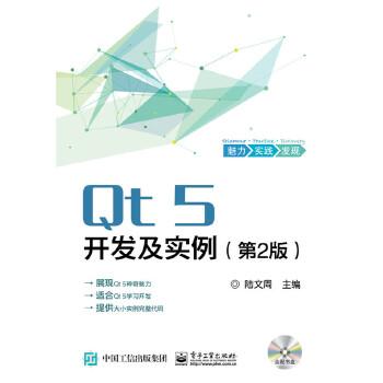 Qt5开发及实例(含CD光盘1张)