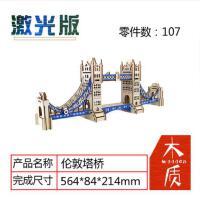 3d木质成人立体拼图 积木puzzle逻辑手工diy拼装模型玩具伦敦大桥