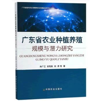 广东省农业种植养殖规模与潜力研究