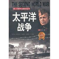 第二次世界大战纪实丛书――太平洋战争