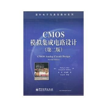 《cmos模拟集成电路设计-第二版9787121126802(艾伦)