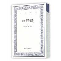 艺文丛刊:随园食单补证