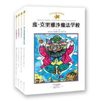 世界大师童书典藏馆(全4册)