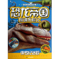 恐龙帝国惊魂历险记:侏罗纪迷踪