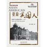 亚裔美国人:历史与文化百科(上下册)
