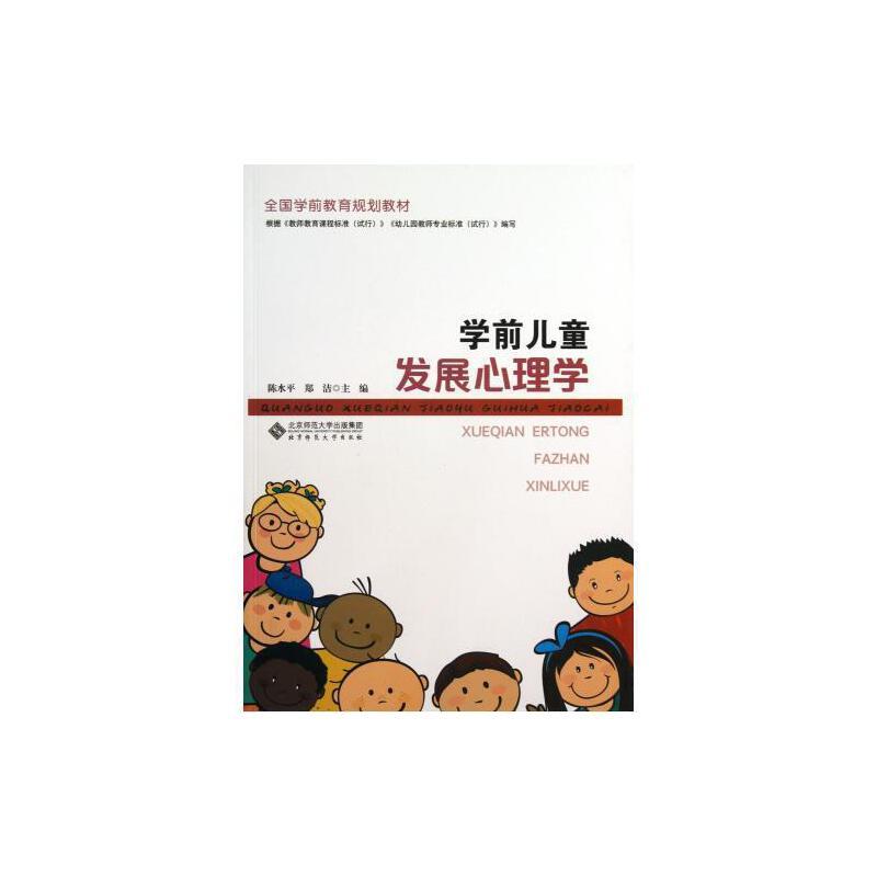 学前儿童发展心理学(全国学前教育规划教材) 陈水平//郑洁 正版书籍