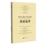 东方智慧丛书  周易选译(汉越对照)