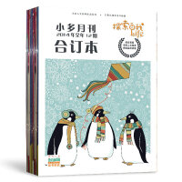 探索自我  2014年合订本(12册)